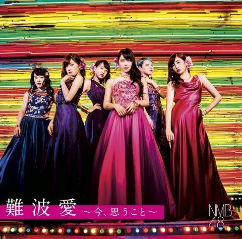 【NMB48】3rdアルバム「難波愛~今、思うこと~」累計200,904枚