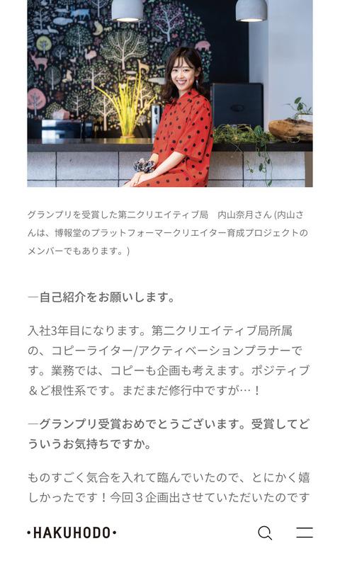 【朗報】元AKB48メンバーが博報堂に就職してたことが判明