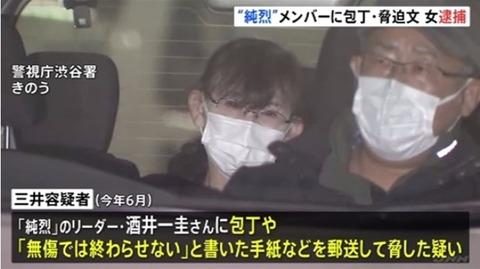 【闇深】大人気アイドルを脅迫した65歳の女性ファンが逮捕「無傷では終わらせません」