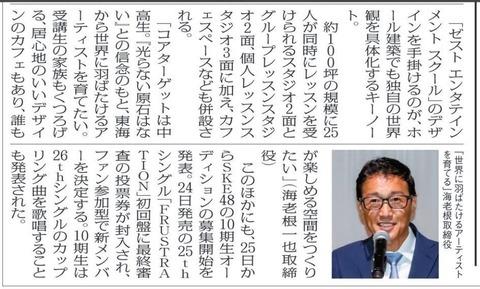 日刊ゲンダイ「SKE役員がわいせつ事件 低迷するアイドルブームにトドメか」