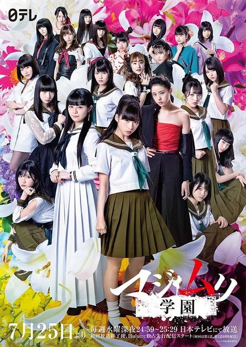 【AKB48】「@JAM EXPO 2018」にてマジムリ学園スペシャルステージ開催決定!【8月25日】