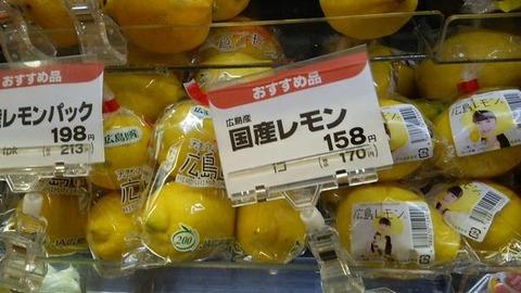 【NMB48】みおりん仕様のレモン、ついに本格展開へ!【市川美織】