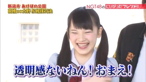 【NGT48】にいがったフレンド総集編に太野彩香のシーン無し