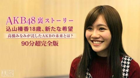 【AKB48】込山榛香のドキュメンタリー超完全版が来月TBSチャンネルにて放送