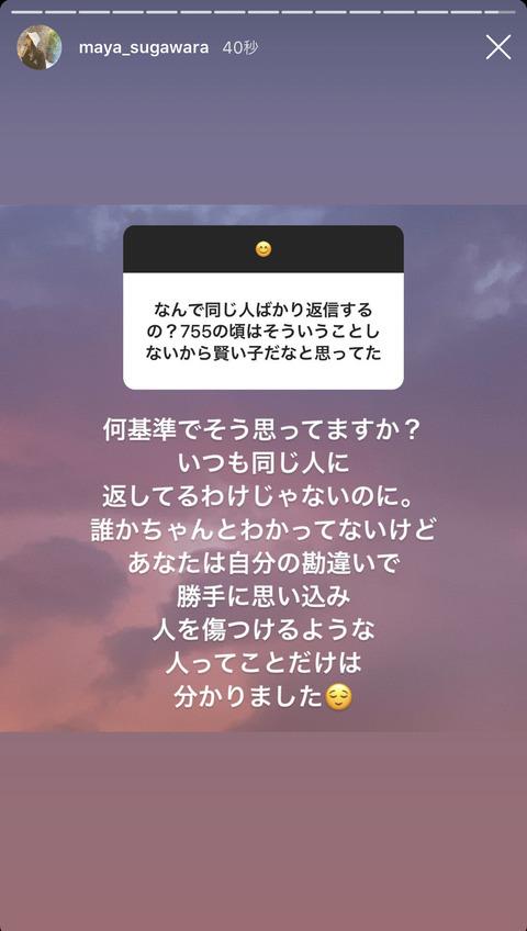【SKE48】菅原茉椰ちゃん「なんで同じ人ばかり返信するの?おじさん」に痛烈な反論