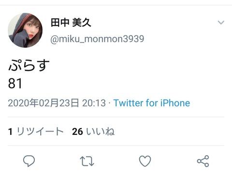 【悲報】HKT48田中美久さん、裏垢誤爆で夜遊び発覚か?