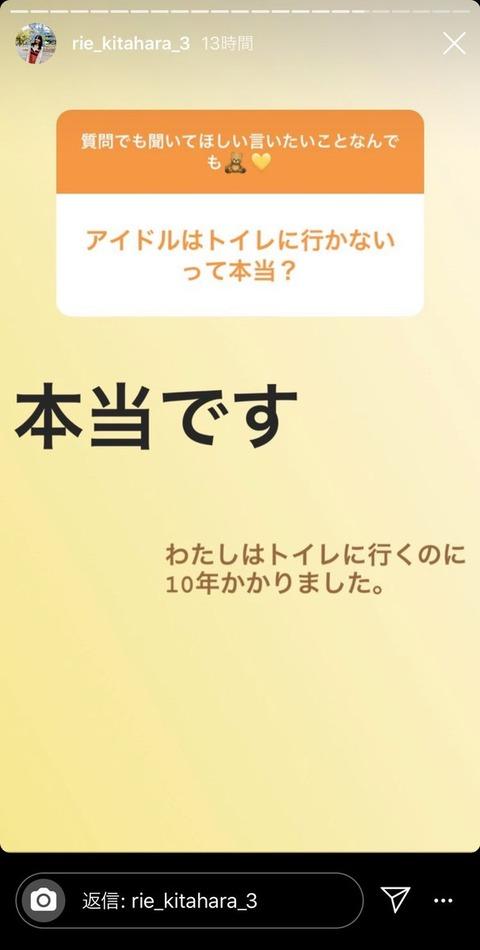 【元NGT48】北原里英、アイドル時代はトイレに行かなかった事が判明