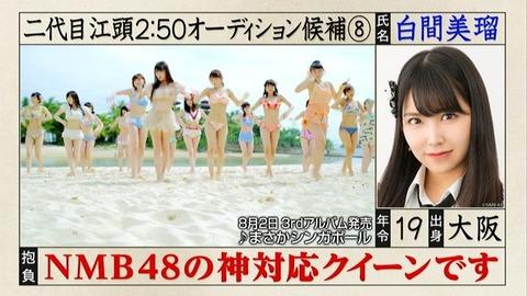 【悲報】NMB48の水着曲「まさかシンガポール」のMVが全然エロくなくて悲しい