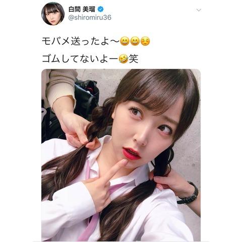 【NMB48】ゴムをしない派の白間美瑠www