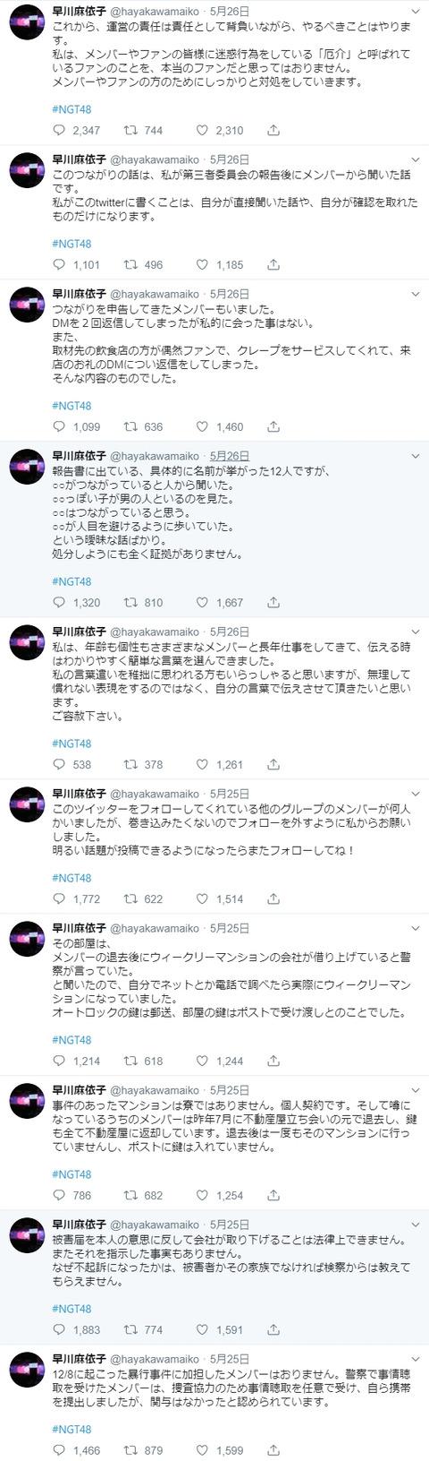 【NGT48】早川麻依子とかいう史上最低の支配人はどう責任を取るのか?
