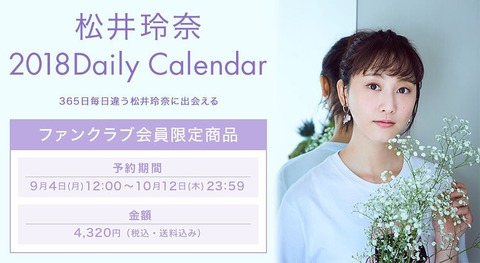 【悲報】アイドル業から足を洗った松井玲奈さんが4,320円のカレンダーを発売