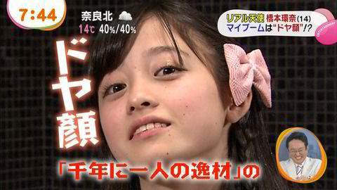 【悲報】橋本環奈もモー娘商法導入か!?