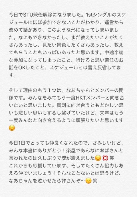 【HKT48】STU48兼任解除の指原莉乃「もう一度HKTメンバーと向き合いたい」