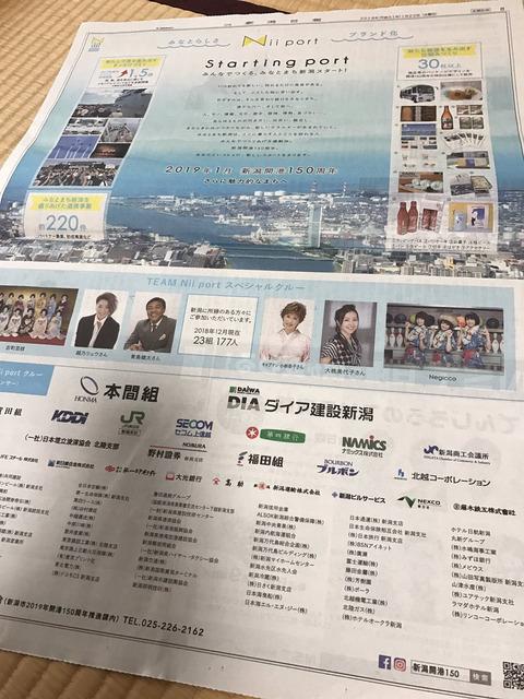 【悲報】新潟日報の全面広告からNGT48と佐藤栞の名前が消される