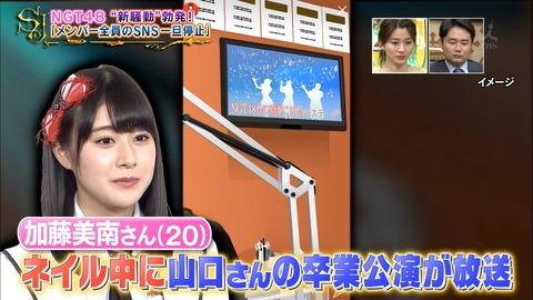 【NGT48】加藤美南のヲタが逆切れ「安心安全7を見て笑ってしまった。不人気がでかい面。序列も正規メン最下位か研究生しか居ない」