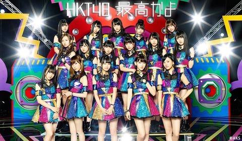 【悲報】いよいよ田島芽瑠がHKT48新曲「最高かよ」で三列目に下げられる