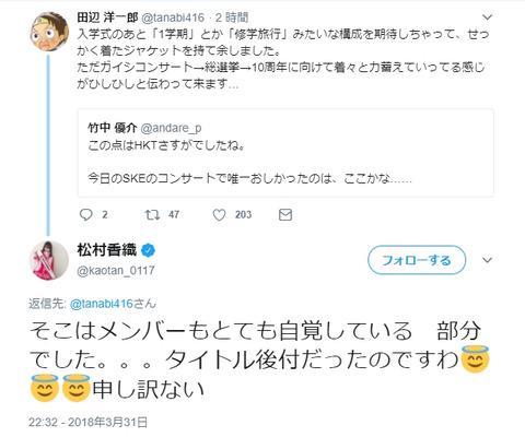 【SKE48】松村香織「タイトル後付けだからセトリもコンセプトも噛み合ってないのは仕方ない」