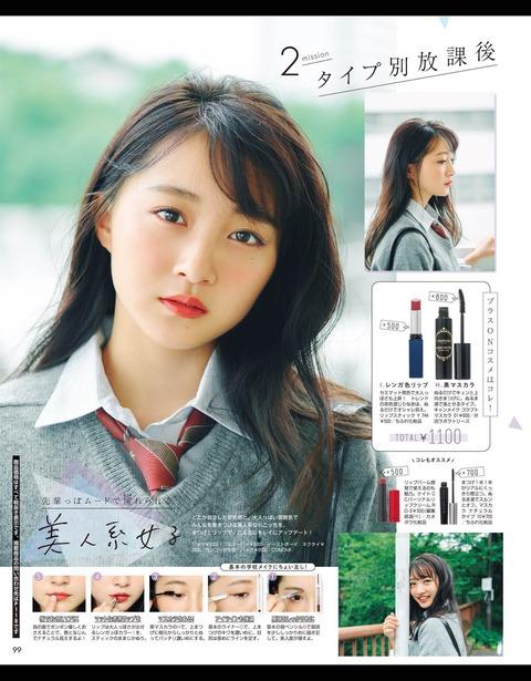 【NMB48】山本彩加さん修正し過ぎて名前書いていないと誰だかわからない