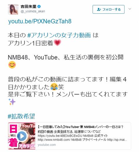 【NMB48】YouTuber 吉田朱里の24時間が過酷すぎる【動画】