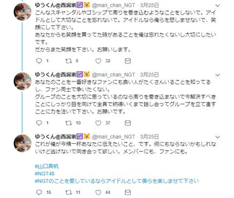 【NGT48暴行事件】ゆうくん@西潟家「こんなスキャンダルやゴシップで周りを巻き込むようなことをしないで。」【西潟茉莉奈】