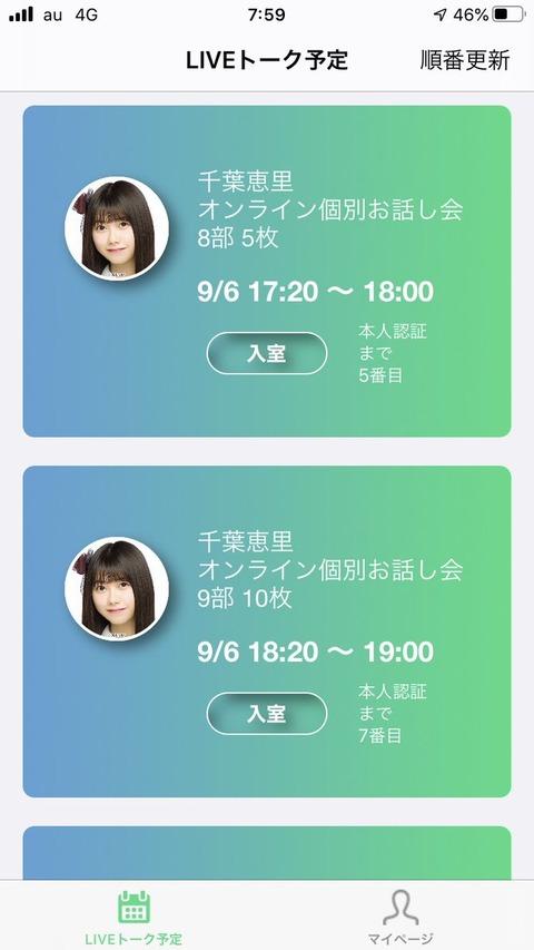 【悲報】 AKB48オンラインお話会は1枚10秒・・・