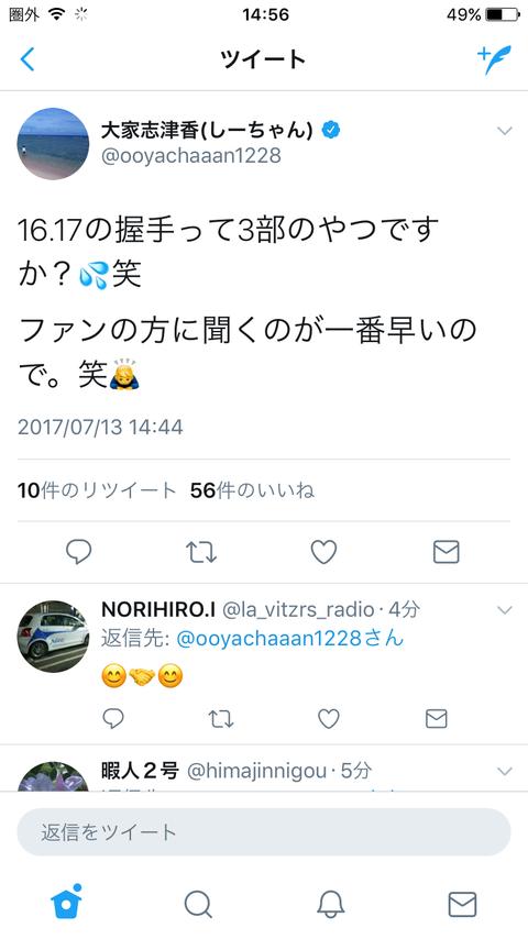 【定期】AKB48大家志津香、Twitterでファンにスケジュールの確認をする