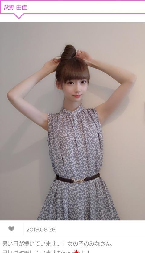 【画像】最新のNGT48荻野由佳さん、違和感しかないwwwwww