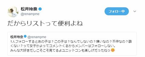 【元SKE48】松井玲奈「あの子は?この子は?なんでしないの?嫌いなの?不仲なの?酷くない?ってくるからメンバーはフォローしない。」