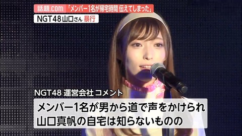 【NGT48】山口真帆さん、中井りかと清司麗菜とNGT公式のフォローを外す