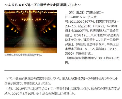 【悲報】戸賀崎の会社「(株)SLDK」が破産