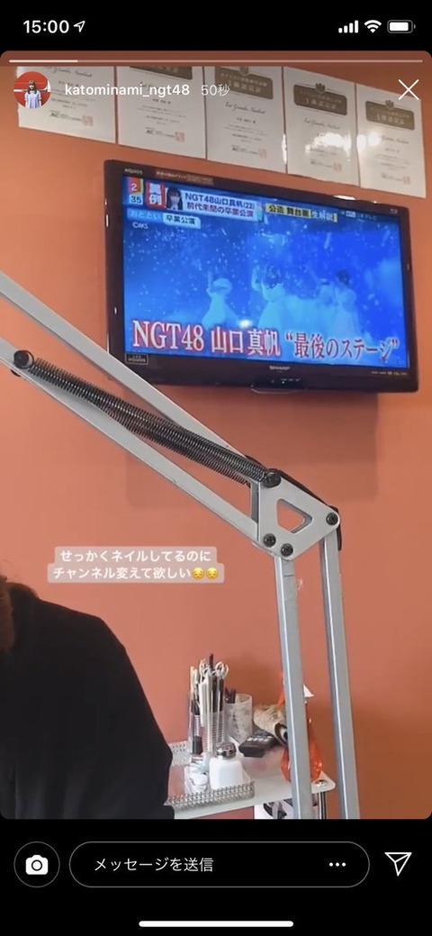 【疑問】NGT48ってこれからどうするの?