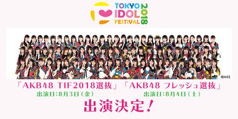 【朗報】TIF2018に「AKB48 TIF2018選抜」と「AKB48フレッシュ選抜」が出演決定!