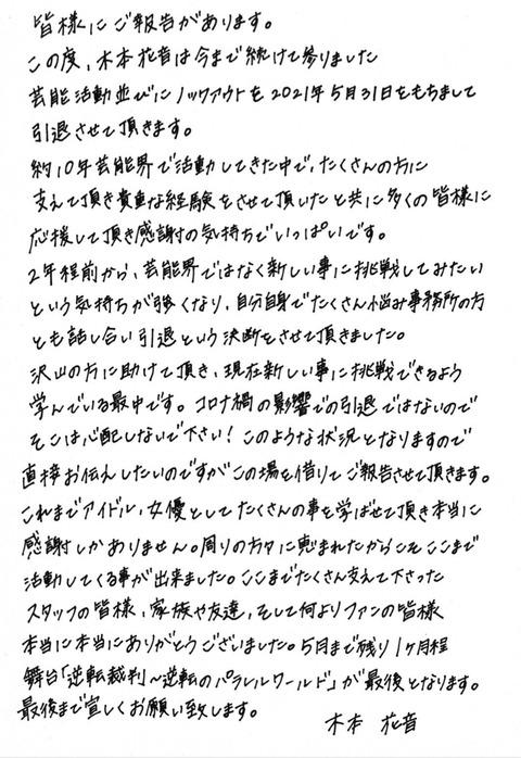 【悲報】元SKE48木本花音さんが芸能界引退を発表
