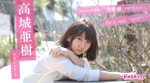 【元AKB48】高城亜樹さん、残念な事務所で胡散臭いプロジェクトを立ち上げる