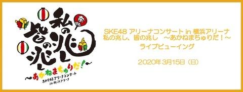【悲報】SKE48、3/15高柳明音卒業コンサートも中止か?