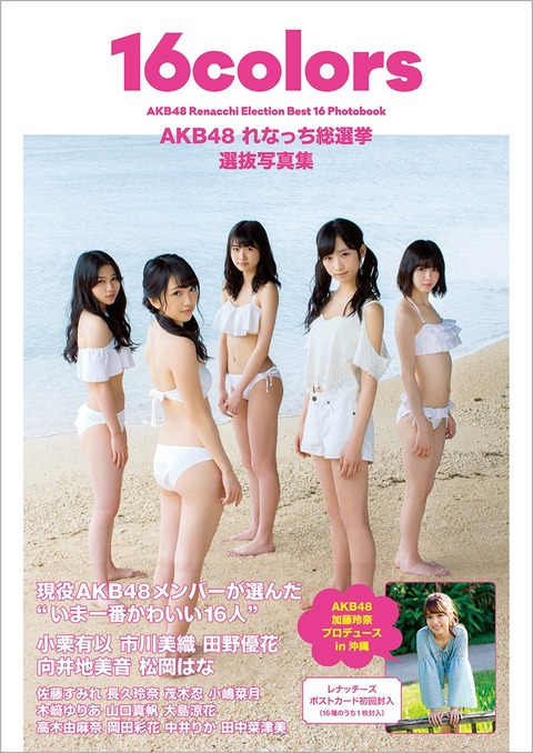 【AKB48G】れなっち総選挙選抜写真集「16colors」の感想を書くスレ【加藤玲奈】
