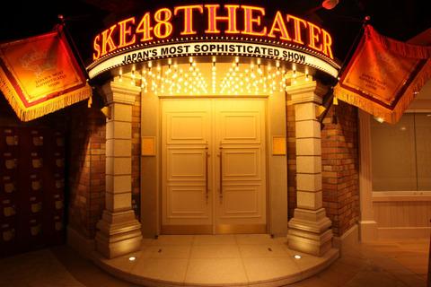 【悲報】SKE劇場で堂々とオーイングが起きる
