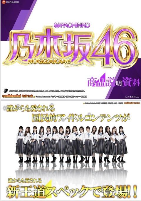 ぱちんこ乃木坂46のスペック、収録曲が公開されるも出演メンバー一覧に謎の空白