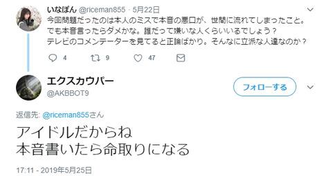 【NGT48】奈良未遥ファン「加藤美南のミスで本音の悪口が世間に流れた。でも本音言ったらダメかな。誰だって嫌いな人くらいいるでしょう?」