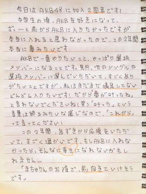 【AKB48】加入2周年のまちゃりんからの手紙が泣ける【馬嘉伶】
