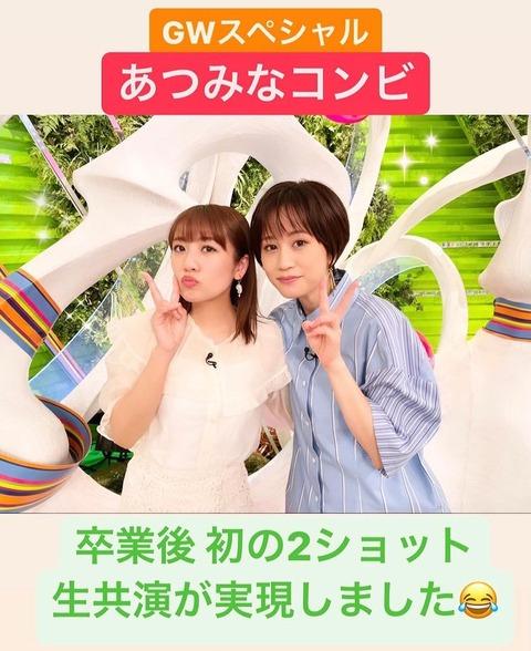 前田敦子と高橋みなみが卒業後初共演を果たす!レジェンドAKB結成フラグ