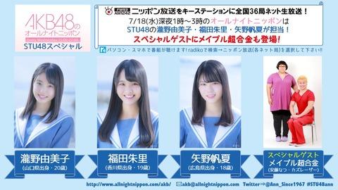 今夜のオールナイトニッポンはSTU48から瀧野由美子、福田朱里、矢野帆夏が出演
