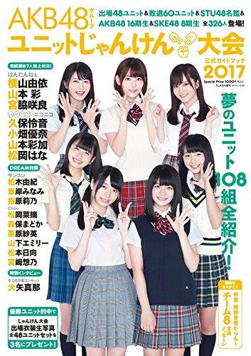 【AKB48】じゃんけん大会公式ガイドブックの表紙が公開!!!