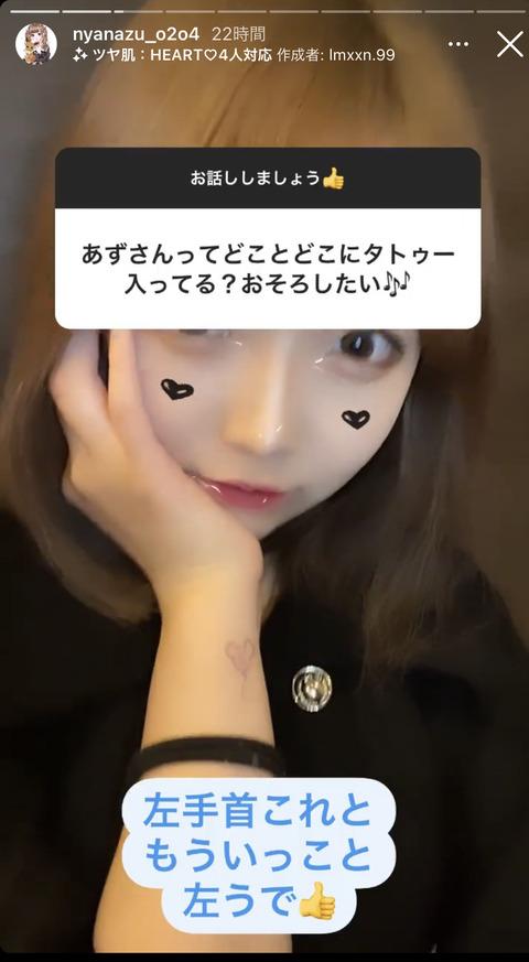 【画像あり】植村梓さん、クソダサいタトゥーを入れているwww