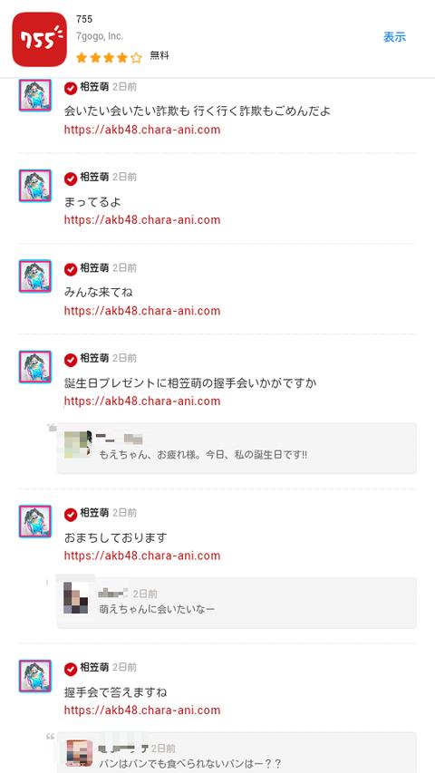 【悲報】相笠肥ちゃんが755でヲタに媚びを売るようになって悲しい