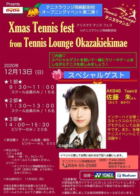 【朗報】あかりんが愛知県岡崎市で開催されるイベントに出演決定!!!【AKB48・佐藤朱】