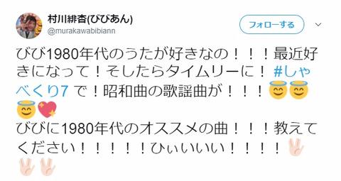 【HKT48】村川緋杏「1980年代のうたが好きなの!1980年代のオススメの曲教えてください!」