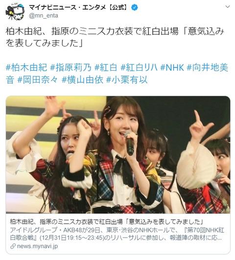 【AKB48】柏木由紀さん、紅白「恋チュン」リハで指原の衣装を勝手に借りる「意気込みを表してみました」