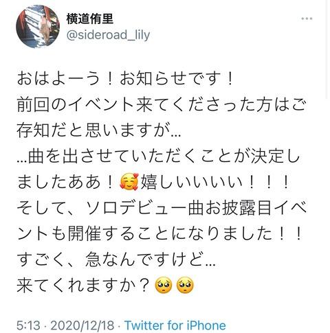 【朗報】元AKB48チーム8横道侑里さんソロデビュー決定