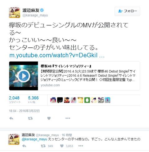 【朗報】渡辺麻友さん、欅坂のMVとセンターを褒める「センターの子どんな人生送ってきたの」